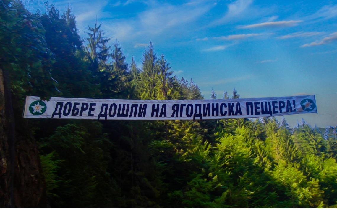Ягодинска пещера – пещерната перла на България